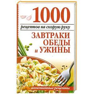 Обед на скорую руку рецепты из простых продуктов с пошагово в