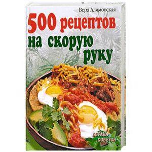 Рецепты постных блюд на скорую руку
