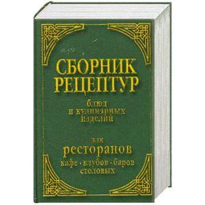 рецептур кафе Сборник для