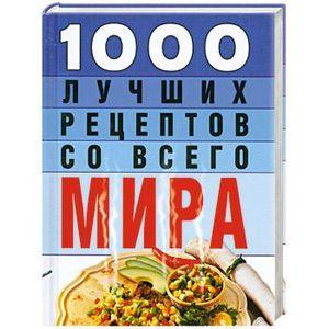 1000 лучших рецептов