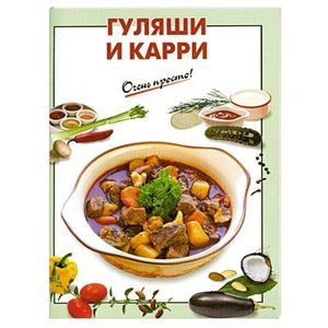 Гуляши и карри