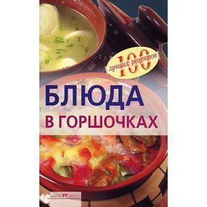 Блюда в горшочках в духовке рецепты с пошагово постные