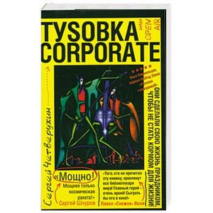 Tysovka corporate. Или Open Air