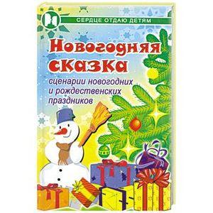 Сценарии на русском языке скачать