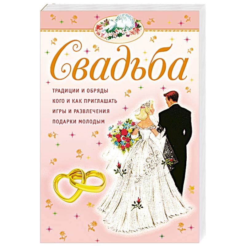 Свадебные сценки как поздравление молодоженов