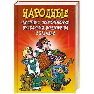 русские народные частушки текст