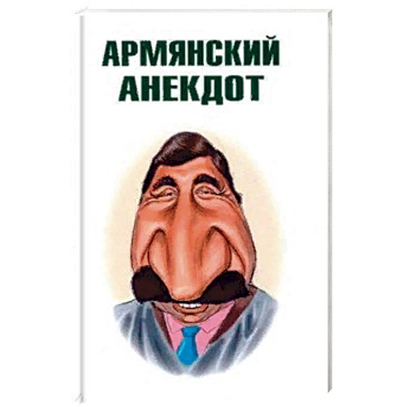 картинки армянские с юмором рассказала, что