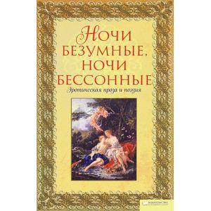 Русская эротическая поэзия читать, девушка ходит дома голая в бинокль