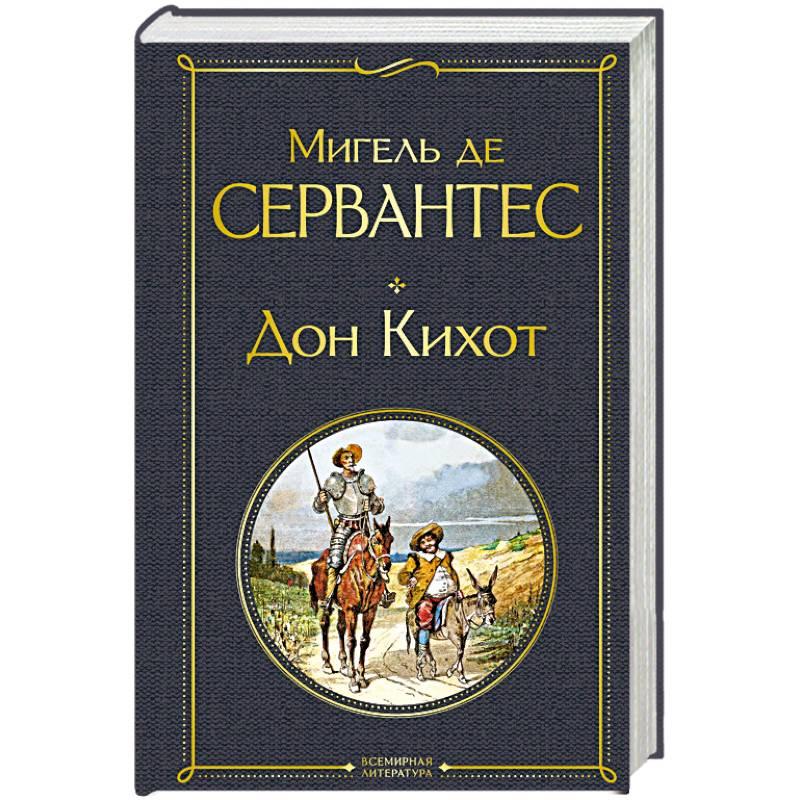 Knigi-janzen.de - Дон Кихот | Мигель де Сервантес | 978-5-04-154008-1 |  Купить русские книги в интернет-магазине.