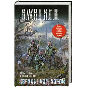 S.W.A.L.K.E.R. Звезды над Зоной
