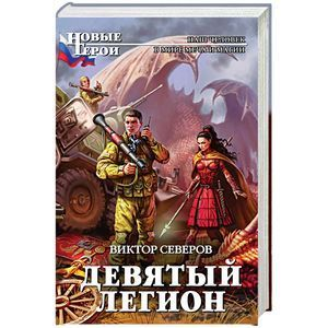 северов виктор девятый легион