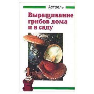 Knigi-janzen.de - Выращивание грибов дома и в саду Энгльбрехт 5-17-020371-3 Купить русские книги в интернет-магазине.