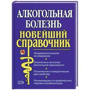 Медицинский справочник по алкоголизму