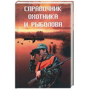 справочник охотника и рыболова купить