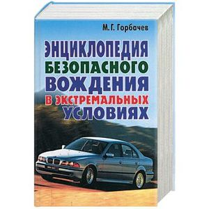 Горбачев самоучитель безопасного вождения