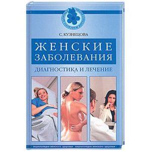 Болезни по женски и их лечение