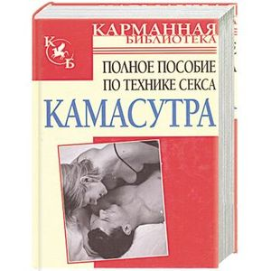 kamasutra-posobie-po-seksu-video