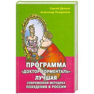 доктор борменталь кемерово официальный сайт цена