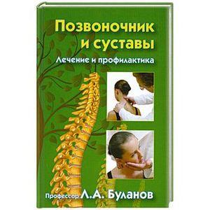 лечение и профилактика позвоночника и суставов