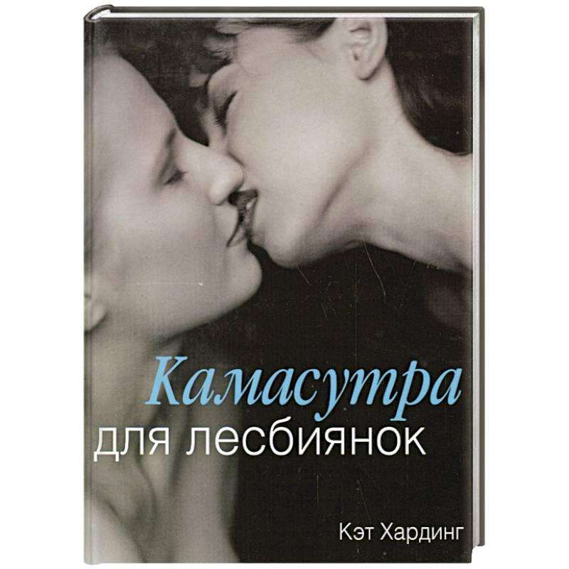 Камасутра для лесбиянки