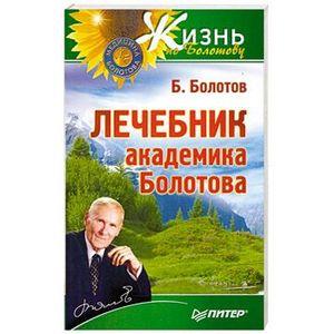 Болотов борис: автор этой книги - академик борис васильевич болотов