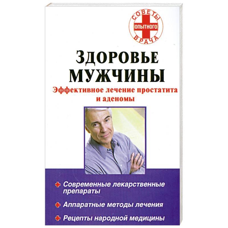 Традиционного лечение простатита лечение простатита растительными препаратами