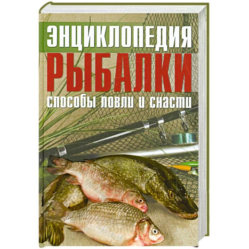 рыболовная энциклопедия сабанеева