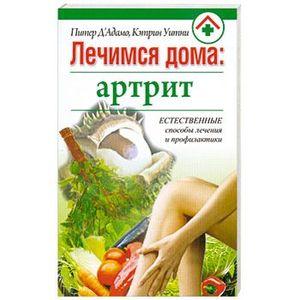 Лечение артроза и артрита в домашних условиях