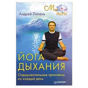 Воздух в йогической практике - это носитель живительной праны