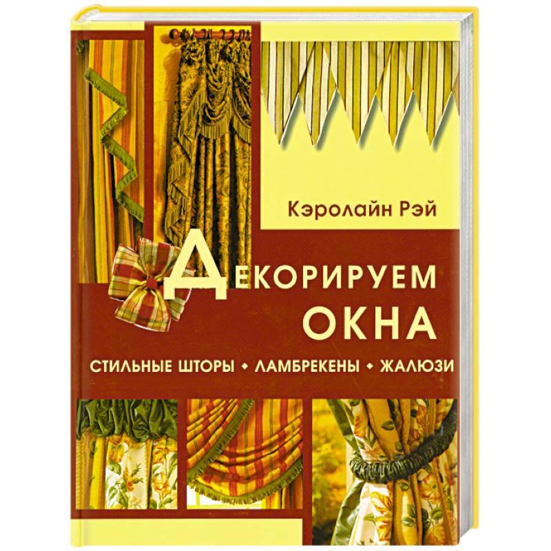 Модная жизнь » Стильные шторы и ламбрекены: http://stil-ny-e-shtory-i-lambrekeny-4.urbanotop.ru/
