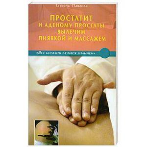 Лечение и массаж простатита