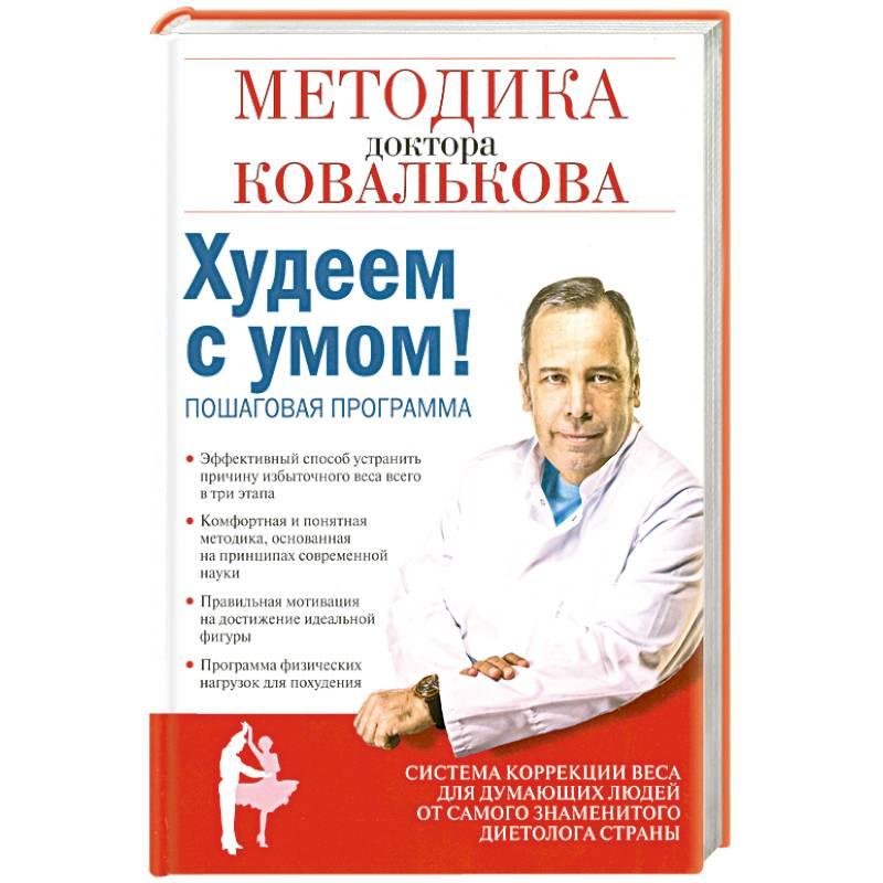 Как Похудеть С Диетологом Ковалевым.