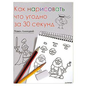Как нарисовать смешных