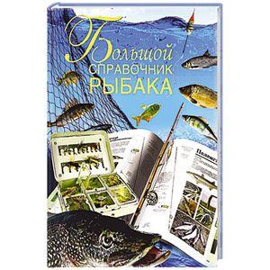 мир рыбаков 4pda
