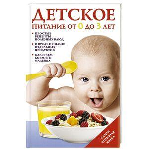 Детское питание статья мне