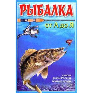 рыболовные снасти почтой красноярск