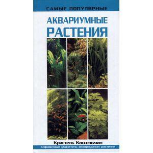 Самое популярное аквариумное растение