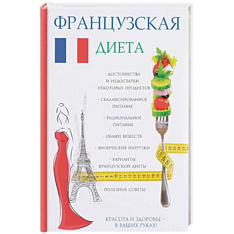 [BBBKEYWORD]. Французская диета на 3, 7 и 14 дней