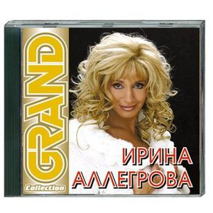 Grand Collection. Ирина Аллегрова. CD