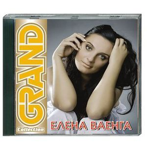 Grand Collection. Елена Ваенга. CD