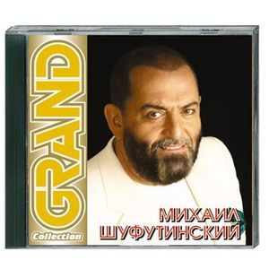 Grand Collection. Михаил Шуфутинский. CD