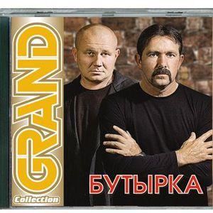 Grand Collection. Бутырка. CD