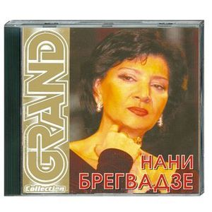 GRAND Collection. Нани Брегвадзе. CD