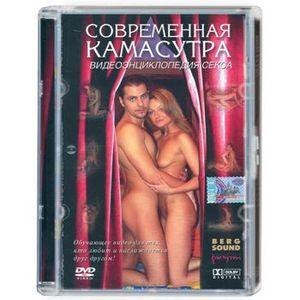 Современная камасутра видеоинциклопедия секса