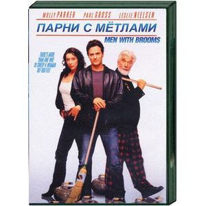 Парни с метлами (Men with brooms) DVD