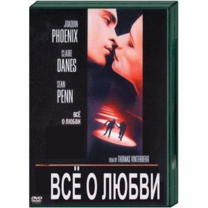Все о любви (It's all about Love) DVD