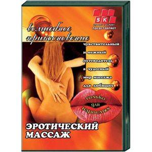 pochtoy-na-dvd-eroticheskiy-massazh