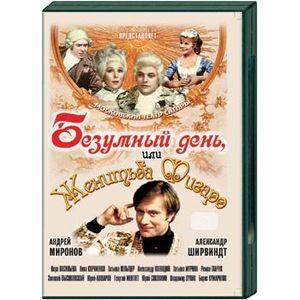 Безумный день или женитьба Фигаро (1974) DVDRip