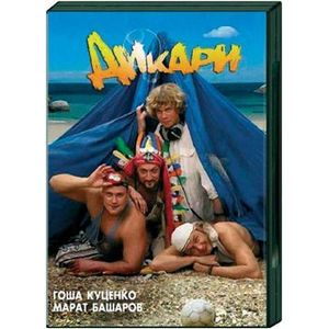 Дикари. DVD