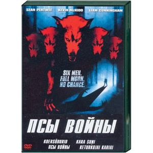 Псы-войны (Dog Soldiers). DVD